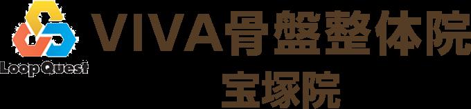 VIVA骨盤整体院 宝塚院ロゴ