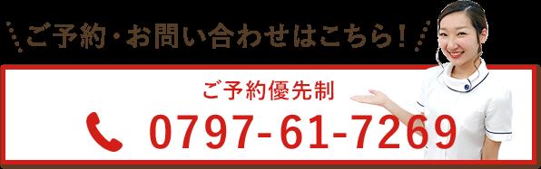 ご予約優先制:0797-61-7269