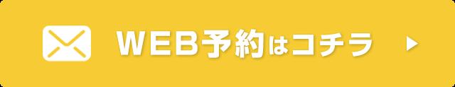 宝塚院WEB予約